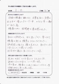 体験談10.jpg