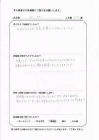 体験談6足のしびれ.jpg