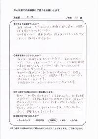 体験談9倦怠感.jpg